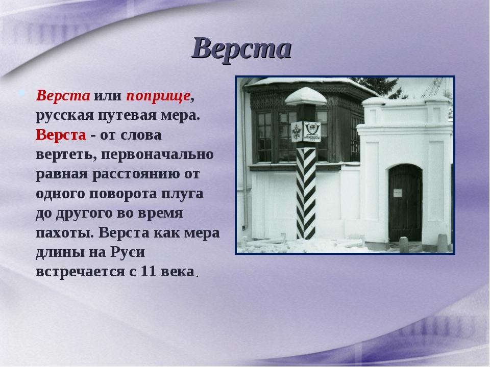 Верста Верста или поприще, русская путевая мера. Верста - от слова вертеть, п...