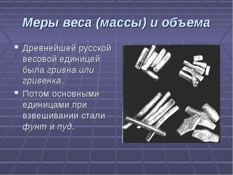 Меры веса (массы) и объема Древнейшей русской весовой единицей была гривна ил...