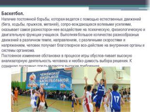 Баскетбол. Наличие постоянной борьбы, которая ведется с помощью естественных