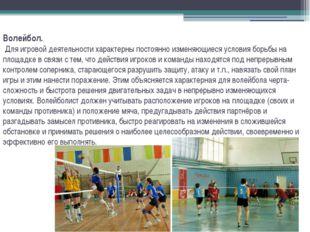 Волейбол. Для игровой деятельности характерны постоянно изменяющиеся условия