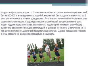 На уроках физкультуры для 11-12 - летних школьников с успехом использую темпо