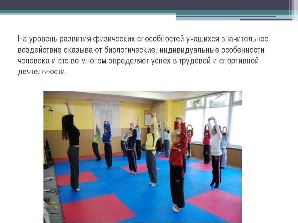 На уровень развития физических способностей учащихся значительное воздействие...