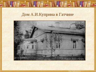 Дом А.И.Куприна в Гатчине