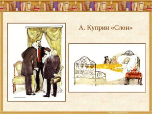 А. Куприн «Слон»