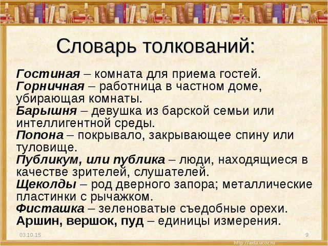 * * Словарь толкований: Гостиная – комната для приема гостей. Горничная – раб...