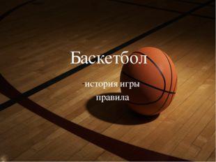 Баскетбол история игры правила