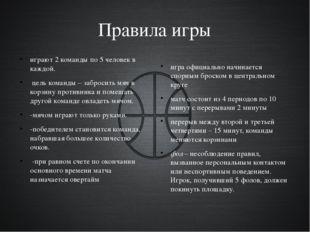Правила игры играют 2 команды по 5 человек в каждой. цель команды – забросить