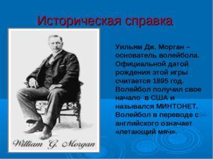 Историческая справка Уильям Дж. Морган – основатель волейбола. Официальной да