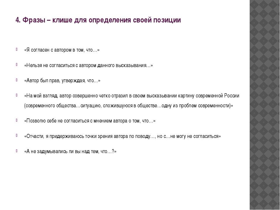 4. Фразы – клише для определения своей позиции «Я согласен с автором в том, ч...