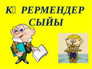 КӨРЕРМЕНДЕР СЫЙЫ