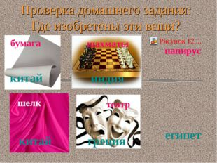 Проверка домашнего задания: Где изобретены эти вещи? бумага шахматы театр шел