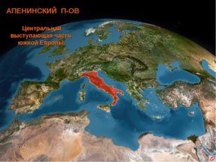 АПЕНИНСКИЙ П-ОВ Центральная выступающая часть южной Европы.