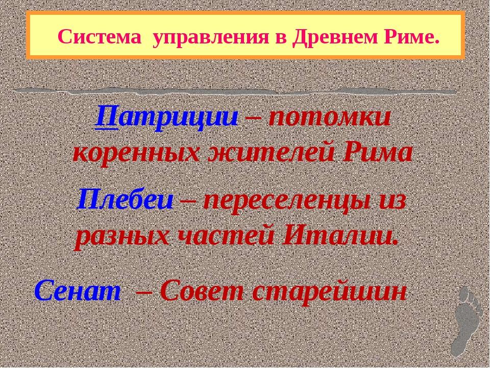 Система управления в Древнем Риме. Патриции – потомки коренных жителей Рима...