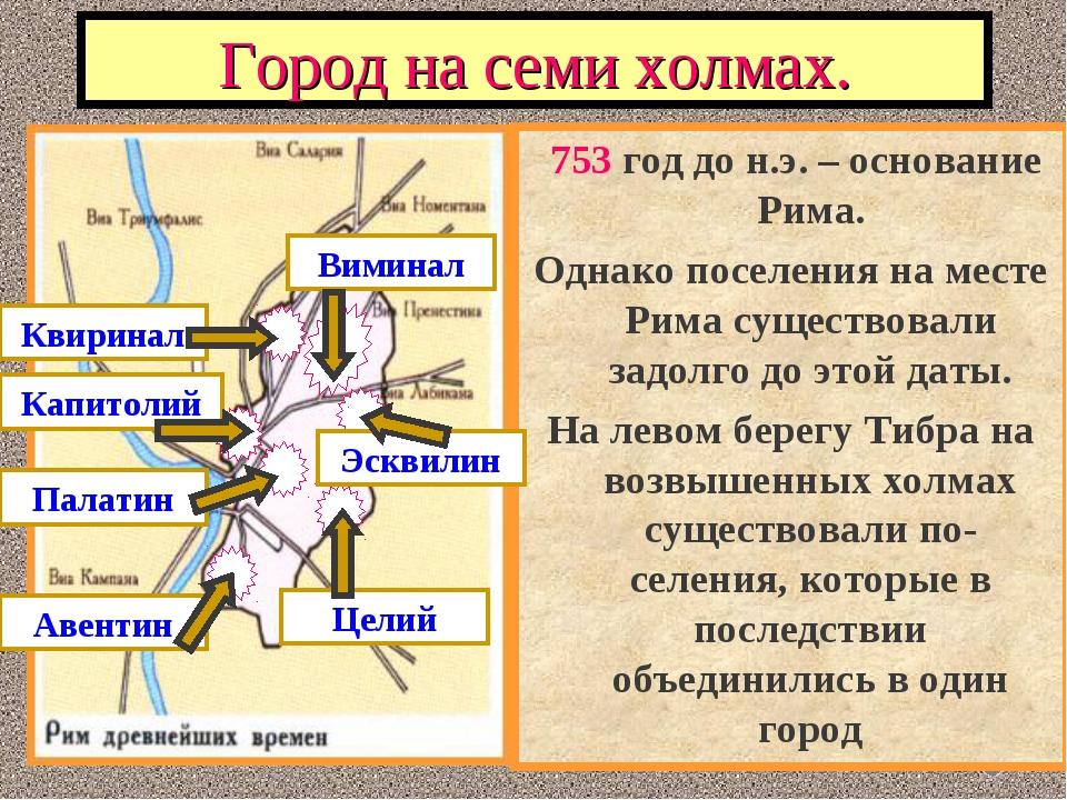 Город на семи холмах. 753 год до н.э. – основание Рима. Однако поселения на м...