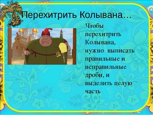 Перехитрить Колывана… Чтобы перехитрить Колывана, нужно выписать правильные и...