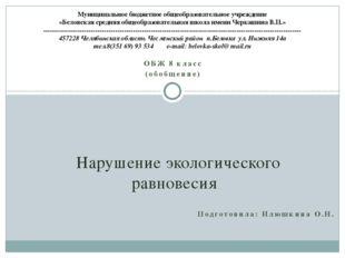 ОБЖ 8 класс (обобщение) Нарушение экологического равновесия Подготовила: Илюш