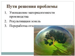 Уменьшение материалоемкости производства Рекультивация земель Переработка отх