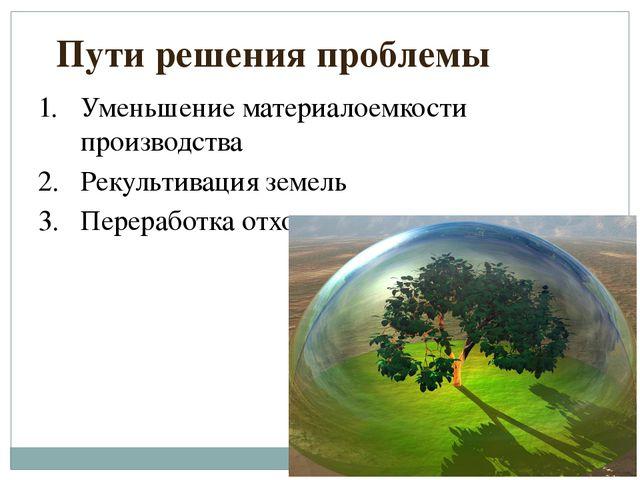 Уменьшение материалоемкости производства Рекультивация земель Переработка отх...