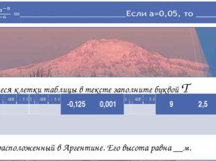 Оставшиеся клетки таблицы в тексте заполните буквой Т вулкан, расположенный в
