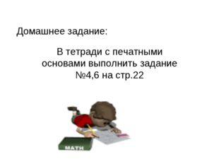 Домашнее задание: В тетради с печатными основами выполнить задание №4,6 на ст