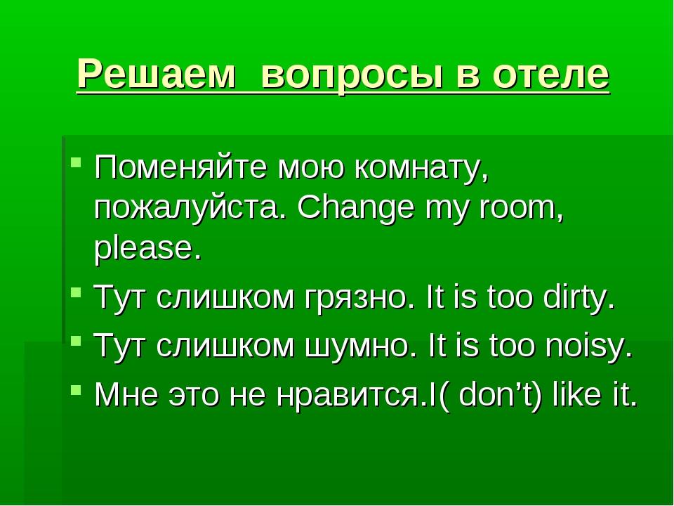 Решаем  вопросы в отеле Поменяйте мою комнату, пожалуйста. Change my room, p...