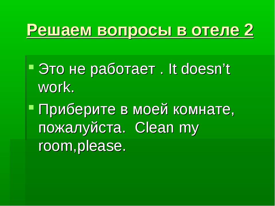 Решаем вопросы в отеле 2 Это не работает . It doesn't work.  Приберите в мо...