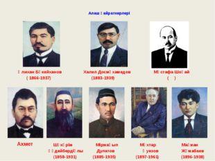 Алаш қайраткерлері Әлихан Бөкейханов Халел Досмұхамедов Мұстафа Шоқай ( 1866