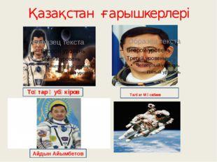 Қазақстан ғарышкерлері Тоқтар Әубәкіров Талғат Мұсабаев Айдын Айымбетов