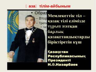 Қазақ тілім-айбыным