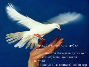 Орыс, қазақ, неміс, татар-бар ұлтым, Кең аймақты, қазыналы туған жер. Ақ көң