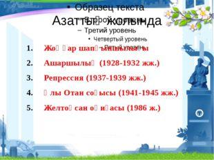 Азаттық жолында Жоңғар шапқыншылығы Ашаршылық (1928-1932 жж.) Репрессия (1937