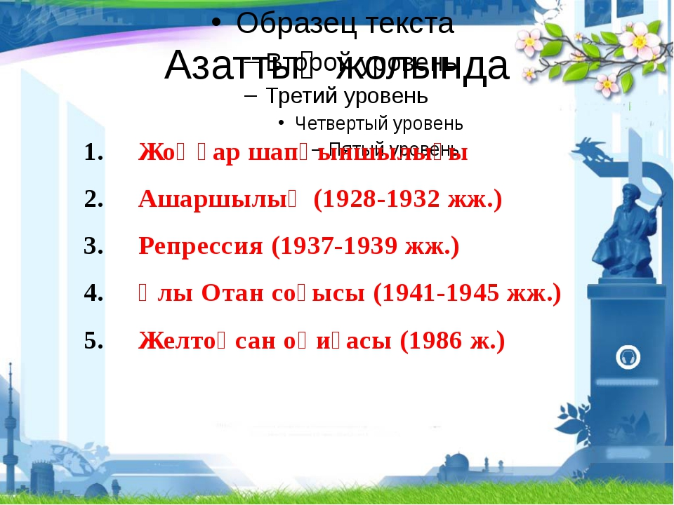 Азаттық жолында Жоңғар шапқыншылығы Ашаршылық (1928-1932 жж.) Репрессия (1937...