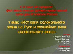 1 открытый городской фестиваль-конкурс духовно-нравственной культуры «Колокол