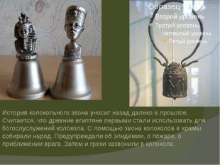 История колокольного звона уносит назад далеко в прошлое. Считается, что древ