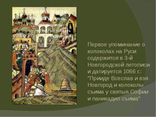 Первое упоминание о колоколах на Руси содержится в 3-й Новгородской летописи