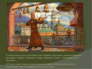 К колоколам на Руси относились как к живым существам, давали им имена и прозв