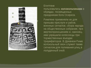 Египтяне пользовалиськолокольчикамив обрядах, посвященных праздникам бога О