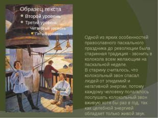 Одной из ярких особенностей православного пасхального праздника до революции