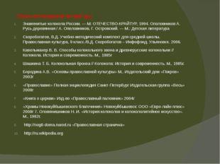 Список использованной литературы: Знаменитые колокола России. — М: ОТЕЧЕСТВО