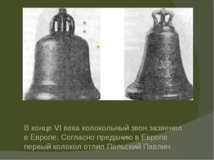 В конце VI века колокольный звон зазвенел в Европе. Согласно преданию в Европ