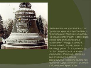 Названия наших колоколов – это прозвища, данные слушателями – прихожанами хра