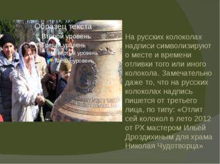 На русских колоколах надписи символизируют о месте и времени отливки того или