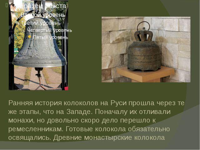 Ранняя история колоколов на Руси прошла через те же этапы, что на Западе. Пон...