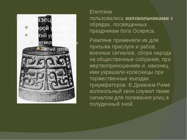 Египтяне пользовалиськолокольчикамив обрядах, посвященных праздникам бога О...