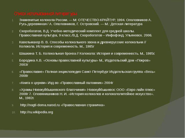 Список использованной литературы: Знаменитые колокола России. — М: ОТЕЧЕСТВО...