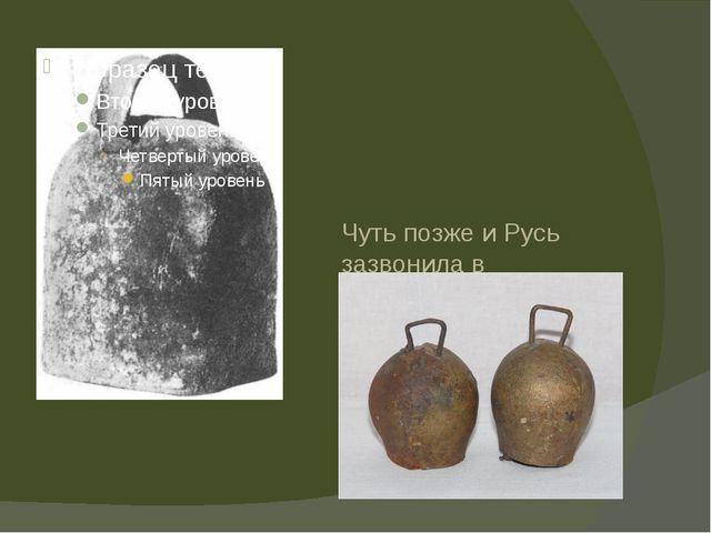 Чуть позже и Русь зазвонила в Колокола. Первое упоминание о колоколах датиров...