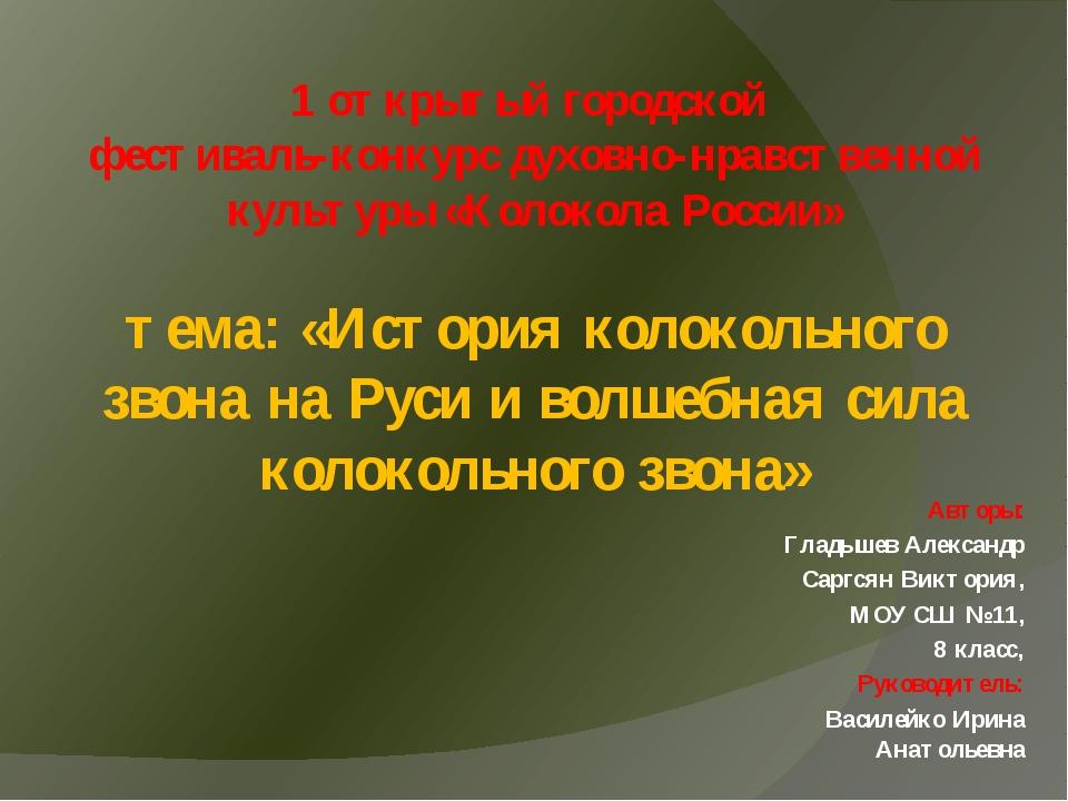 1 открытый городской фестиваль-конкурс духовно-нравственной культуры «Колокол...