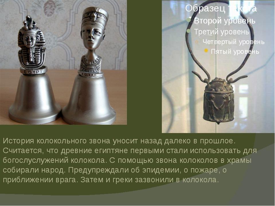 История колокольного звона уносит назад далеко в прошлое. Считается, что древ...
