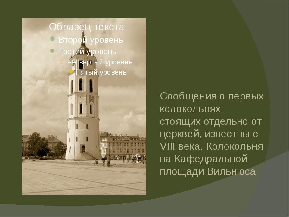 Сообщения о первых колокольнях, стоящих отдельно от церквей, известны с VIII...