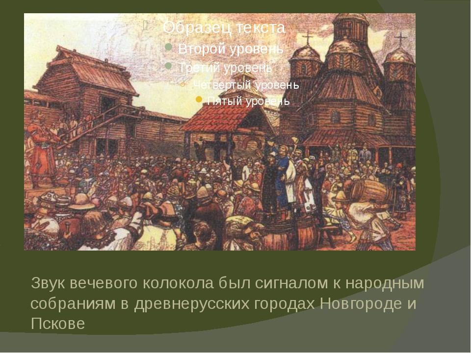 Звук вечевого колокола был сигналом к народным собраниям в древнерусских гор...